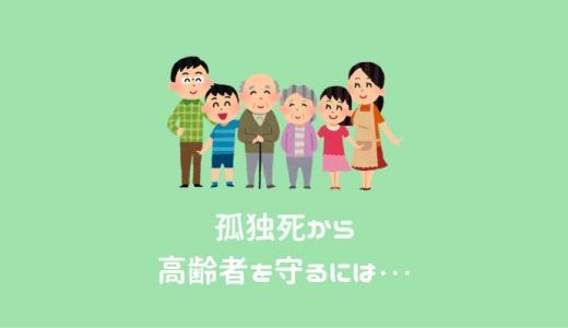 一人暮らしの高齢者は要注意!孤独死を防ぐためには・・・