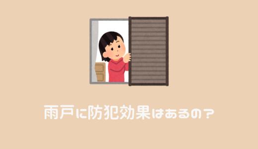 3つの雨戸の防犯効果!ネットの口コミや長期不在時の対策を紹介!