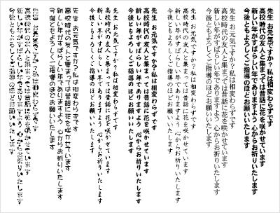 先生・恩師向けの添え書き 縦書き5