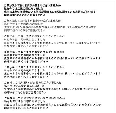 先生・恩師向けの添え書き 横書き4