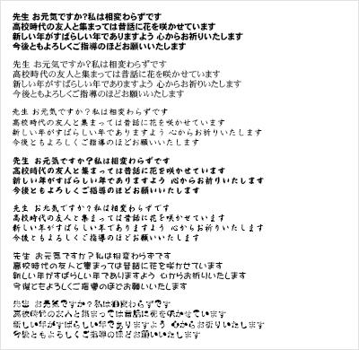 先生・恩師向けの添え書き 横書き5