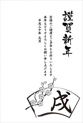 白黒年賀状イメージ6