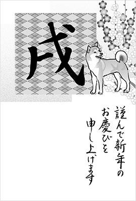 白黒年賀状イメージ8
