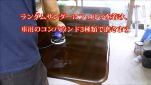圭佑テーブル完成動画.mp4_000283055