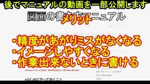 図面の書き方紹介1インストール.mp4_1836840333