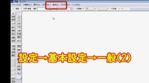 図面の書き方紹介2 初期設定.mp4_766434666