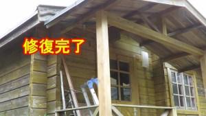 ログハウスの軒に柱を交換!完成動画.mp4_3460133666