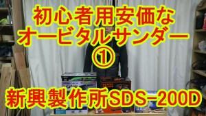 安価なサンダー①新興製作所SDS-200D.mp4_000003436