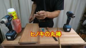 キッチン棚5-C 埋木の注意点.mp4_000042609
