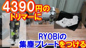 トリマー集塵プレート完成動画.mp4_000000166