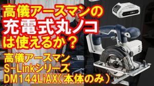 高儀 充電丸のこ完成動画.mp4_000001960