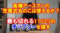110チップソー完成動画.mp4_000001835