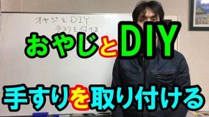 おやじと手すり (1)