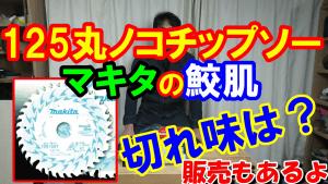 2019 3 29 125鮫肌.mp4_000001501