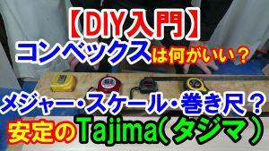 2019 4 4 【DIY入門】はじめに揃えるコンベックス!カミヤおすすめはTajima.mp4_000001701