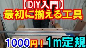 1m定規 (1)
