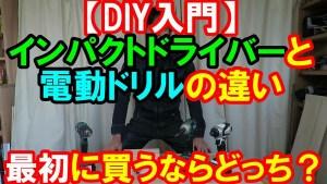 インパクト電動ドリル違い (1)