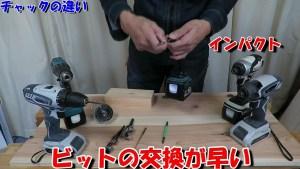 インパクト電動ドリル違い (9)