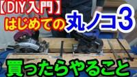 はじめての丸ノコ3 (1)