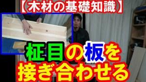 柾目接ぎ合わせ (1)