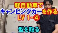 LV1-④ベースの型を取る (1)
