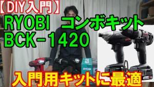 RYOBI コンボキット14.4 (1)