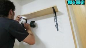 棚に壁を作る (54)