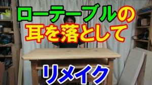 ローテーブルリメイク (1)