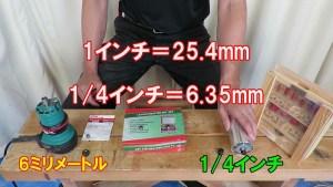 【DIY入門】トリマー注意点 チャックの径とビットの太さ (8)