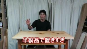 ローテーブルリメイク (29)