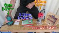 【DIY入門】トリマー注意点 チャックの径とビットの太さ (6)