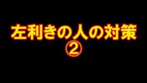 左利き用の丸ノコ (22)