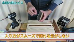 木割れ防止ビス (15)