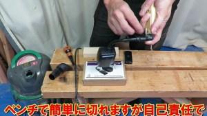 集塵機をリモコン遠隔操作 (7)