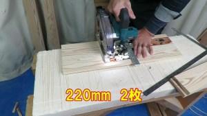 【DIY入門】簡単DIY!丸ノコ置きを1×4の端材で作る (17)