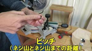 RYOBIスライド丸ノコ簡単200円カスタム (8)