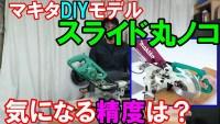 マキタDIYスライド丸ノコM244 (1)