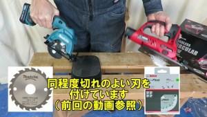マキタ10 (11)