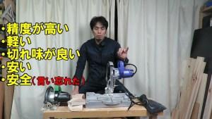 【最強丸ノコ】FC8FCは精度・価格・安全性ともに超おすすめ! (27)
