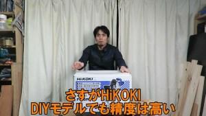 【最強丸ノコ】FC8FCは精度・価格・安全性ともに超おすすめ! (10)