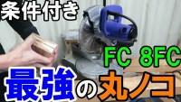 【最強丸ノコ】FC8FCは精度・価格・安全性ともに超おすすめ! (1)