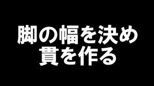 八幡ねじシンプソン金具キットベンチ (31)