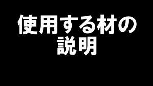 八幡ねじシンプソン金具キットベンチ (13)