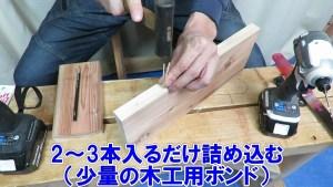 2020 5 6 【DIY入門】ビス穴がズレたときの対処法.mp4_000215649