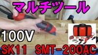 100VマルチツールSMT-200AC (1)