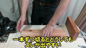 【DIY入門】丸ノコで2本以上の材をピッタリの長さに切る方法 (2)
