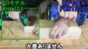 2020 7 22 真HiKOKI 10.8Vインパクト プロ用DIY用比較.mp4_000304571
