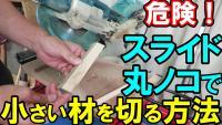 2020 8 12 【危険】スライドマルノコで小さい材を切る方法