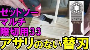 ゼットソー際切り33 アサリのない替刃 (1)