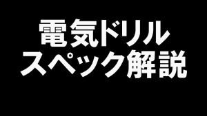 2021 1 14 【DIY入門】電気ドリルってなに? (23)
